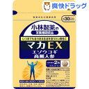 小林製薬の栄養補助食品 マカEX(60粒)【小林製薬の栄養補助食品】【送料無料】