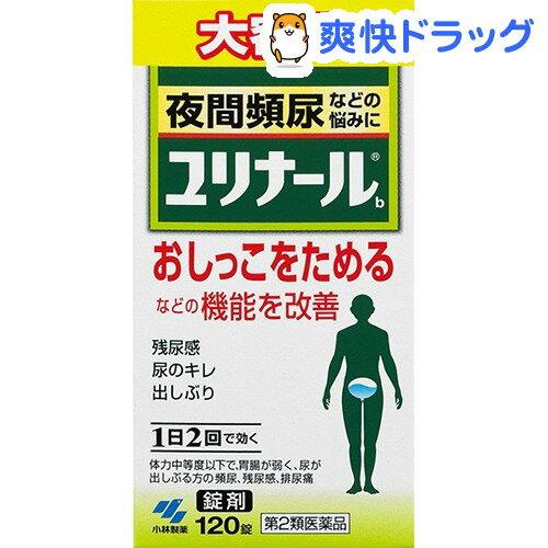 【第2類医薬品】ユリナールb(120錠)【ユリナール】