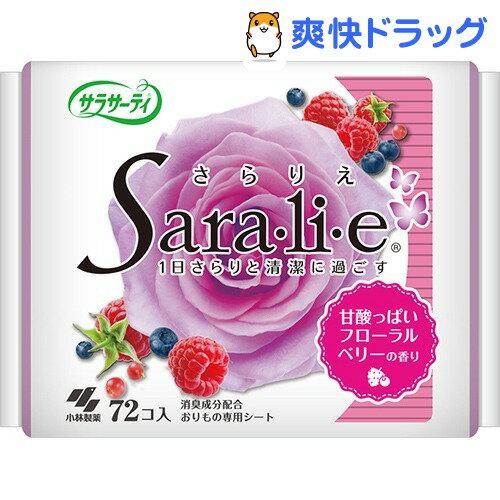 サラサーティ サラリエ フローラルベリーの香り(72コ入)【サラサーティ】