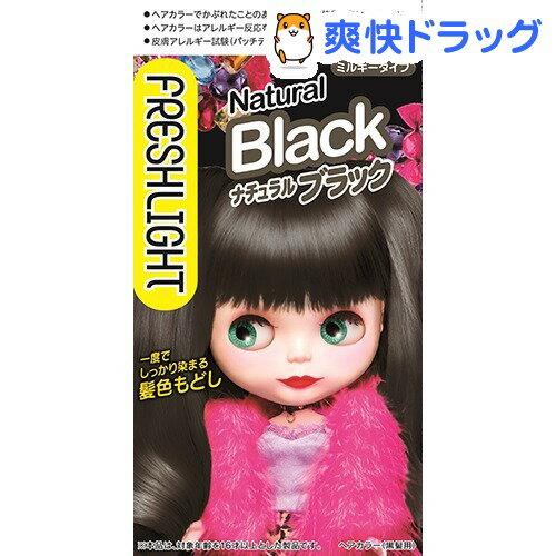 フレッシュライト ミルキー髪色もどし ナチュラルブラック(1セット)【フレッシュライト】
