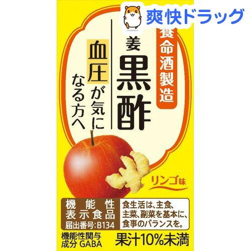 養命酒製造 生姜黒酢(125mL*18本)