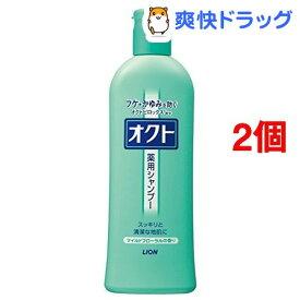オクトシャンプー(320ml*2コセット)【オクト】