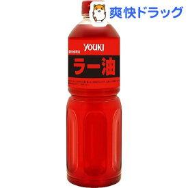 ユウキ食品 業務用 ラー油(920g)