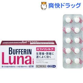 【第(2)類医薬品】バファリン ルナi(セルフメディケーション税制対象)(60錠)【バファリン】