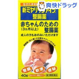 【第3類医薬品】新ミヤリサンアイジ整腸薬(40g)【ミヤリサン】