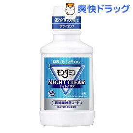 モンダミン ナイトクリア マウスウォッシュ(330ml)【モンダミン】