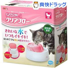 ピュアクリスタル 猫用フィルター給水器 クリアフロー ピンク(950ml)【d_pure】【ピュアクリスタル】