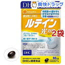 DHC ルテイン光対策 60日分(60粒*2袋セット)【DHC サプリメント】