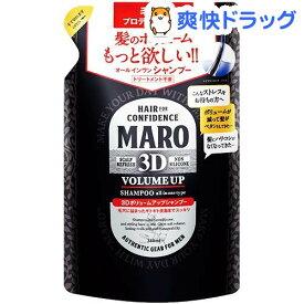 マーロ 3Dボリュームアップシャンプー EX 詰替え(380ml)【マーロ(MARO)】