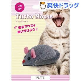 プラッツ キャットトイ ターボマウス(1コ入)【PLATZ(プラッツ)】