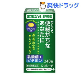 【第3類医薬品】ポポン VL整腸薬(240錠)【ポポン】