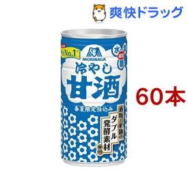 森永 冷やし甘酒(190g*60本入)【森永 甘酒】