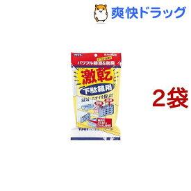 フマキラー 激乾 下駄箱用(100g×1個入*2コセット)【激乾】