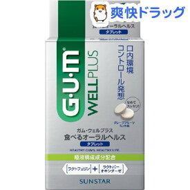 ガム(G・U・M) ウェルプラス 食べるオーラルヘルス タブレット(24粒)【ガム(G・U・M)】