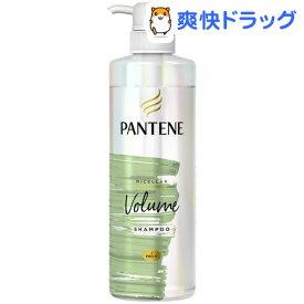 パンテーン ミー ミセラー ボリューム ノンシリコンシャンプー ポンプ(500ml)【PANTENE(パンテーン)】