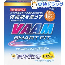 ヴァーム スマートフィットウォーターパウダー レモン風味(5.7g*20袋入)【ヴァーム(VAAM)】