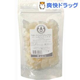 パーム乳化ワックス(100g)【生活の木 パーム乳化ワックス】