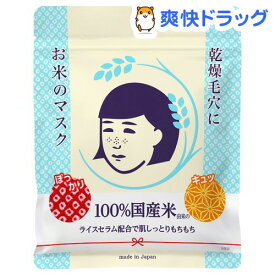 毛穴撫子 お米のマスク(10枚入)【毛穴撫子】[パック]