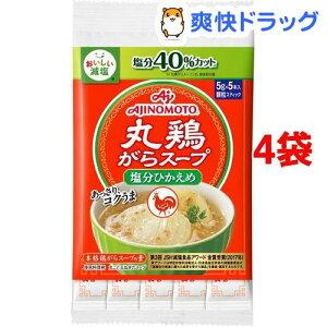 【訳あり】丸鶏がらスープ 塩分ひかえめ スティック(5g*5本入*4袋セット)【味の素(AJINOMOTO)】