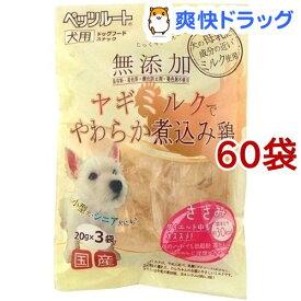 無添加 ヤギミルクでやわらか煮込み鶏 ささみ(20g*3袋入*60セット)【ペッツルート 無添加(Mutenka)】