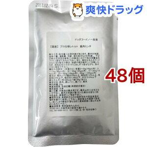 プロ仕様レトルト 鹿肉ミンチ(80g*48コセット)[ドッグフード]