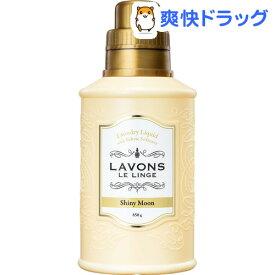 ラボン 柔軟剤入り洗剤 シャイニームーン(850g)【ラボン(LAVONS)】