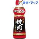 ダイショー 糖質オフ 焼肉のたれ 中辛(350g)【ダイショー】