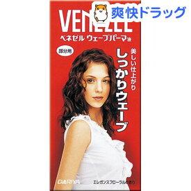 ダリヤ ベネゼル ウェーブパーマ液 (部分用)(50ml・50ml)【ベネゼル】