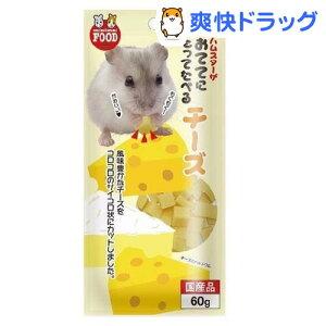 ミニマルフード おててにもってたべるチーズ(60g)【ミニマルフード】