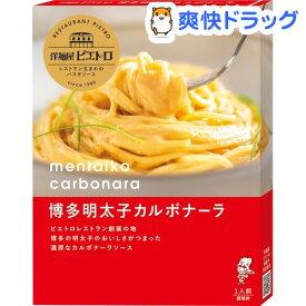 洋麺屋ピエトロ 博多明太子カルボナーラ(100g)【洋麺屋ピエトロ】[パスタソース]
