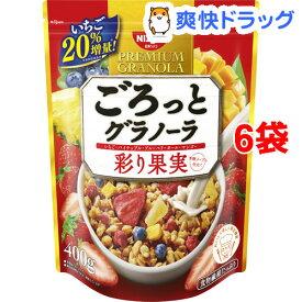 日清シスコ ごろっとグラノーラ 5種の彩り果実(400g*6袋セット)