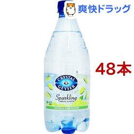 クリスタルガイザー スパークリング ライム (無果汁・炭酸水)(532ml*24本入*2コセット)【クリスタルガイザー(Crystal Geyser)】