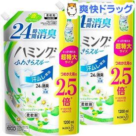 ハミング ファイン 柔軟剤 リフレッシュグリーンの香り 詰め替え 特大サイズ(1200ml*2コセット)【ハミング】[部屋干し]