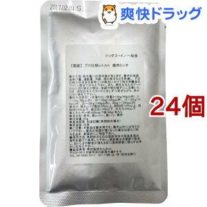 プロ仕様レトルト 鹿肉ミンチ(80g*24コセット)[ドッグフード]