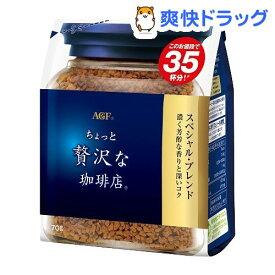 AGF ちょっと贅沢な珈琲店 インスタント・コーヒー スペシャル・ブレンド袋(70g)