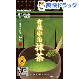 有機宇治抹茶(30g)