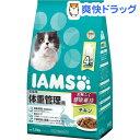 アイムス 成猫用 体重管理用 チキン(1.5kg)【iamsc111609】【dalc_iams】【l0q】【m3ad】【アイムス】[キャットフード]
