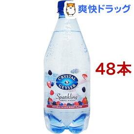 クリスタルガイザー スパークリング ベリー (無果汁・炭酸水)(532ml*24本入*2コセット)【クリスタルガイザー(Crystal Geyser)】