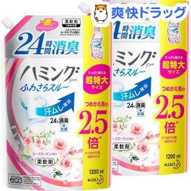ハミング ファイン 柔軟剤 ローズガーデンの香り詰め替え 特大サイズ(1200ml*2コセット)【ハミング】[部屋干し]