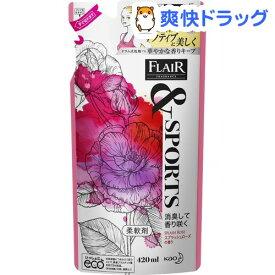 フレアフレグランス 柔軟剤 アンドスポーツ スプラッシュローズ 詰替え(420ml)【フレア フレグランス】