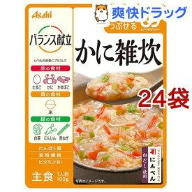 バランス献立 かに雑炊(100g*24袋セット)