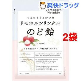 パイン ドモホルンリンクルのど飴(80g*2袋セット)