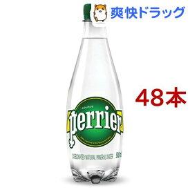 ペリエ ペットボトル ナチュラル 炭酸水 正規輸入品(500ml*48本入)【ペリエ(Perrier)】