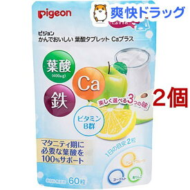 かんでおいしい葉酸タブレット Caプラス グレープフルーツ・青りんご・ヨーグルト(60粒*2コセット)【ピジョンサプリメント】