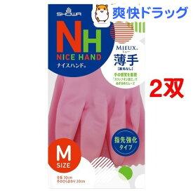 ナイスハンド ミュー 薄手 ピンク Mサイズ(1双*2コセット)【ナイスハンド】