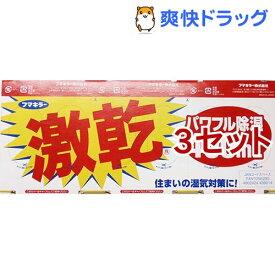 フマキラー 激乾 除湿剤 パワフル除湿(400ml ×3個パック*3コセット)【激乾】