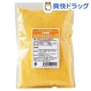 もぐもぐ工房の北海道産とうもろこし粉(200g)