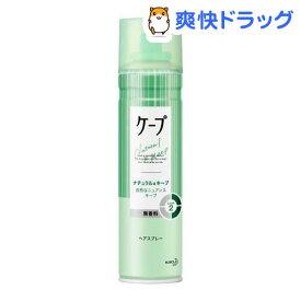 ケープ ナチュラル&キープ 無香料(180g)【ヘアスプレーケープ】