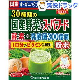 山本漢方 30種類の国産野菜&スーパーフード(3g*32包入)【山本漢方】
