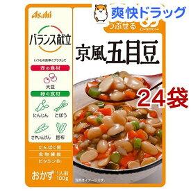 バランス献立 京風五目豆(100g*24袋セット)